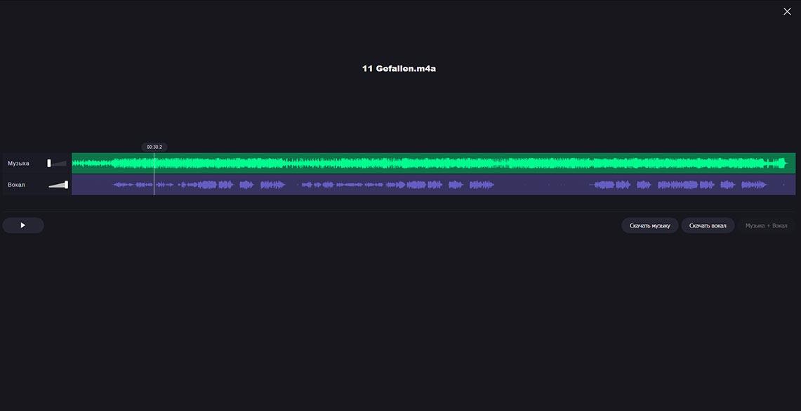Удаление голоса онлайн с помощью нейросети vocalremover в 2021 году