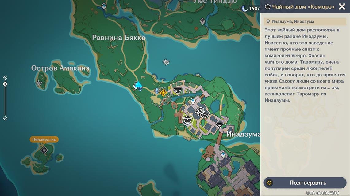 """Чайный дом """"Коморэ"""" на карте Инадзумы (район острова Наруками) в Genshin Impact"""