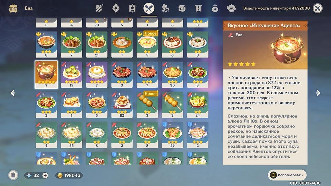 Искушение Адепта (параметры блюда из игры Genshin Impact)