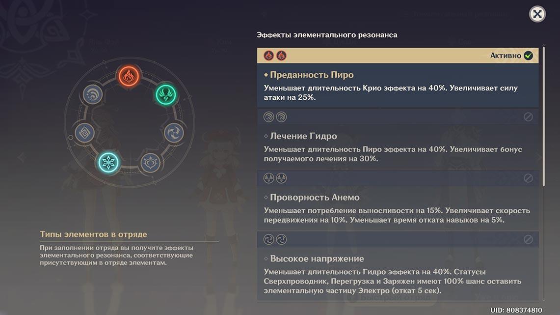 Преданность пиро - описание эффекта элементального резонанса в игре Genshin Impact