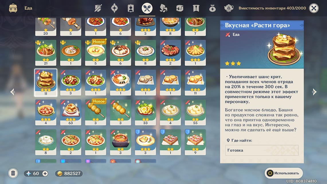 Расти гора - описание блюда из игры Genshin Impact