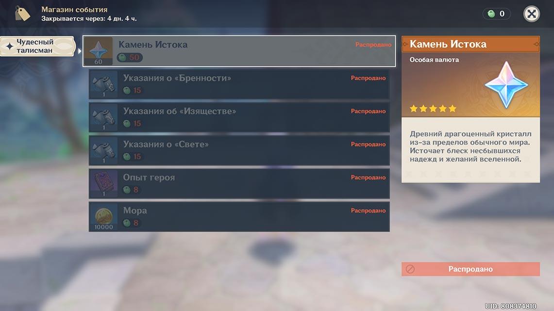 """Магазин события """"Театр Механикус: Этап Чудес"""""""