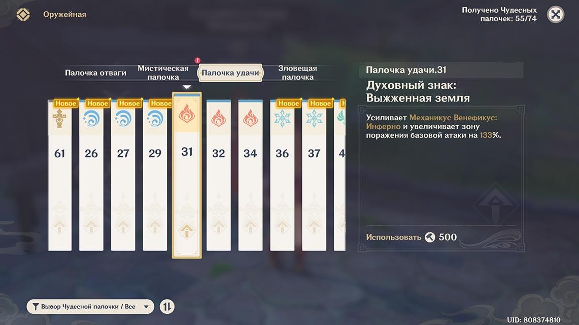 """Чудесные палочки в игре """"Театр Механикус: Этап чудес""""   Genshin Impact, 2021 год"""