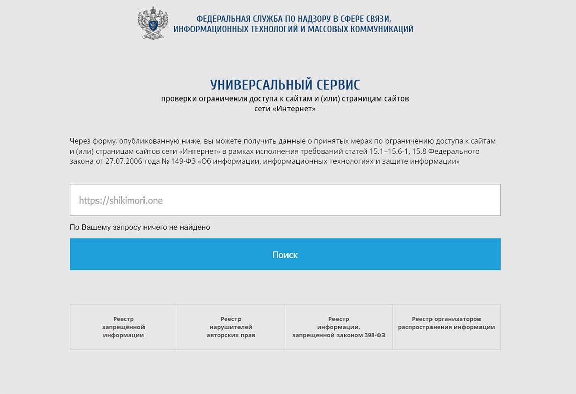 Шикимори удалили из реестра запрещённых сайтов в сентябре 2021 года
