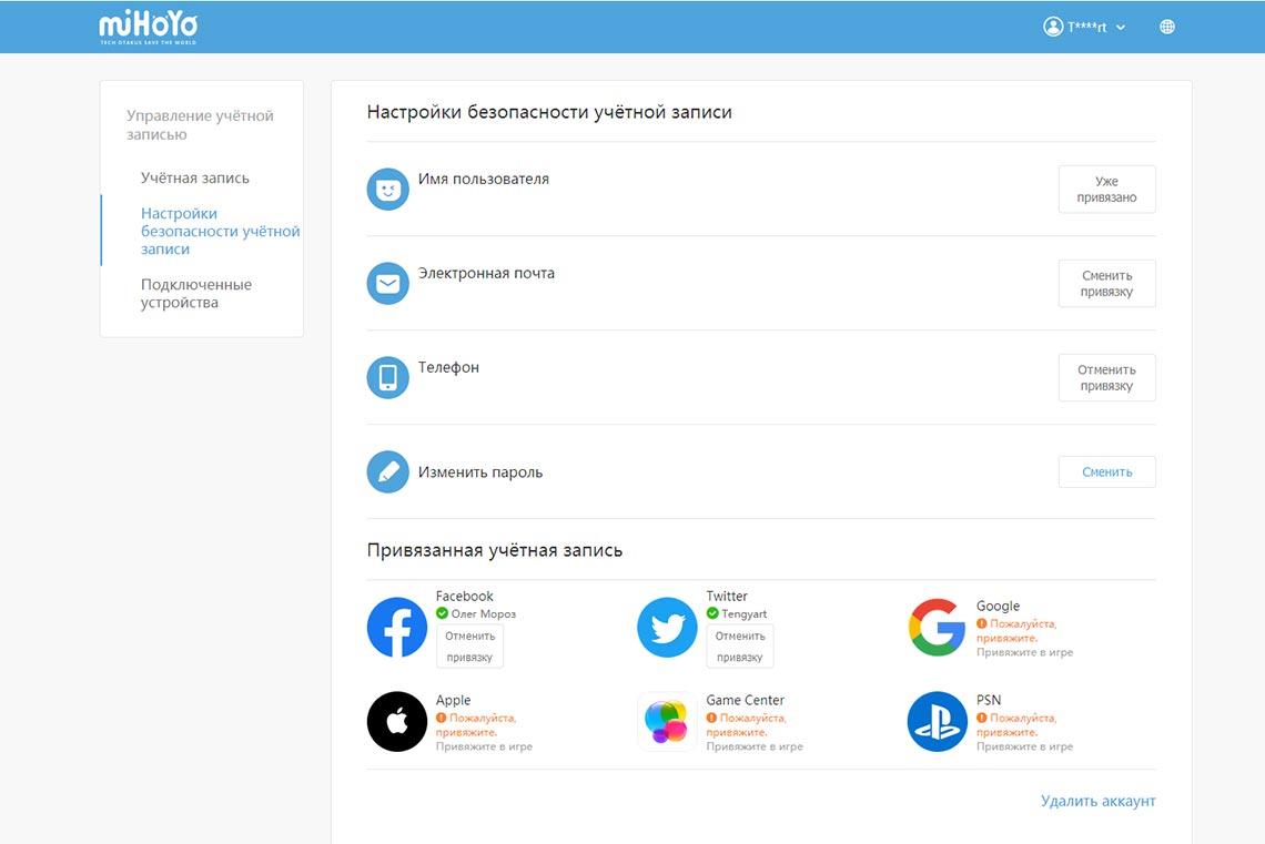 Когда не получается войти в Genshin Impact через Twitter или Facebook, используйте другие площадки для авторизации